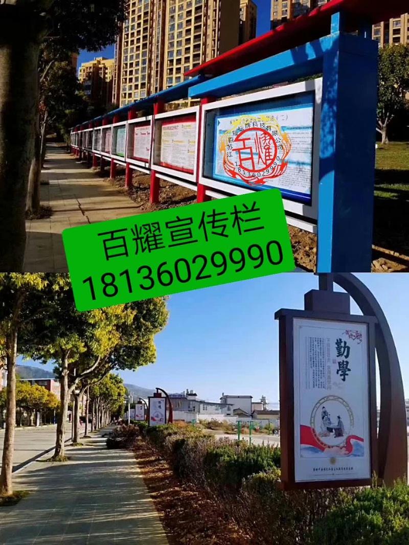 百耀定制案例:云南一大学近百米宣传栏案例