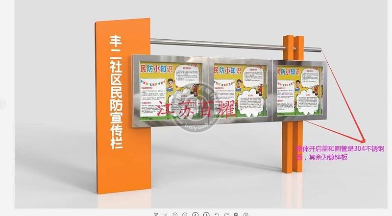 百耀宣传栏设计图