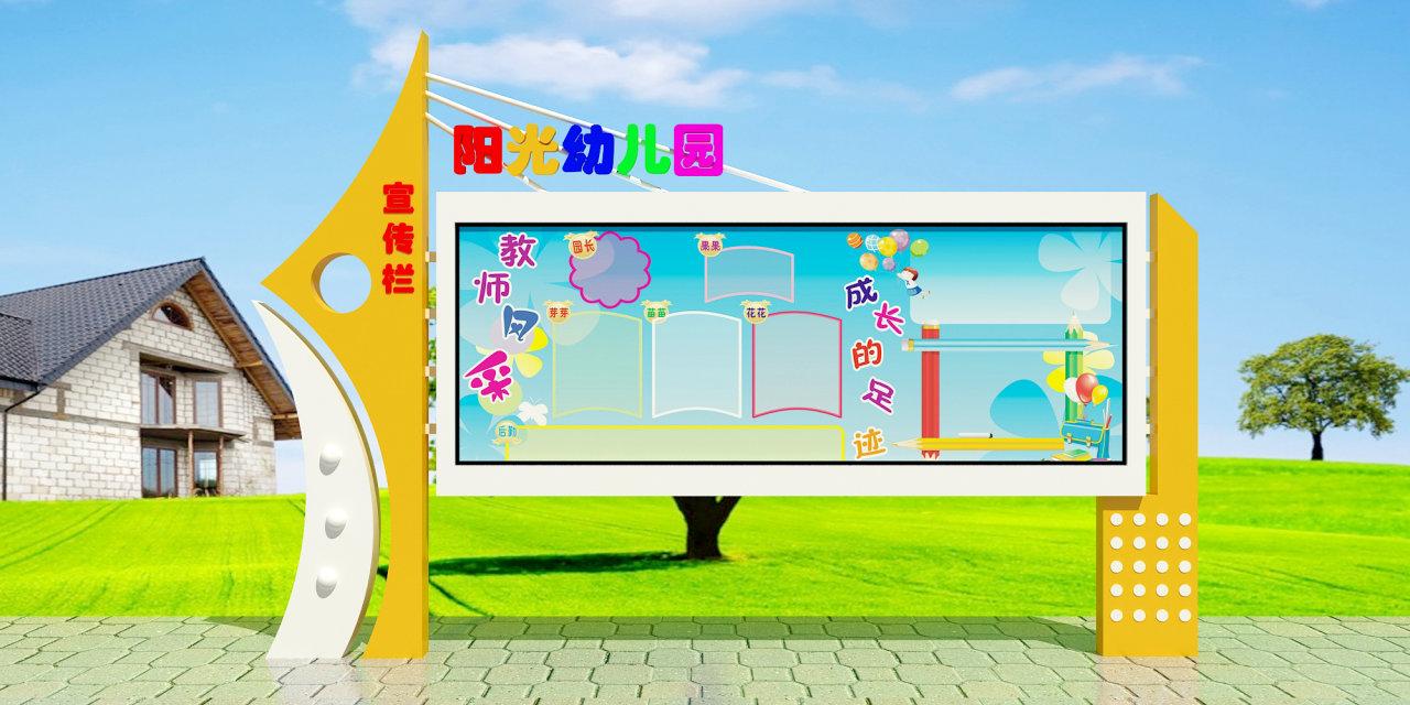 幼儿园宣传栏