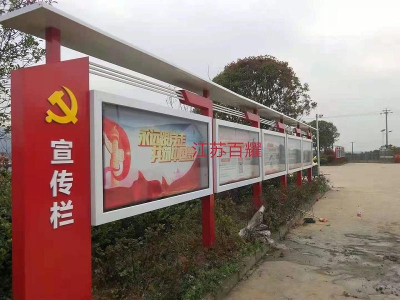 湖南常德党建宣传栏安装图