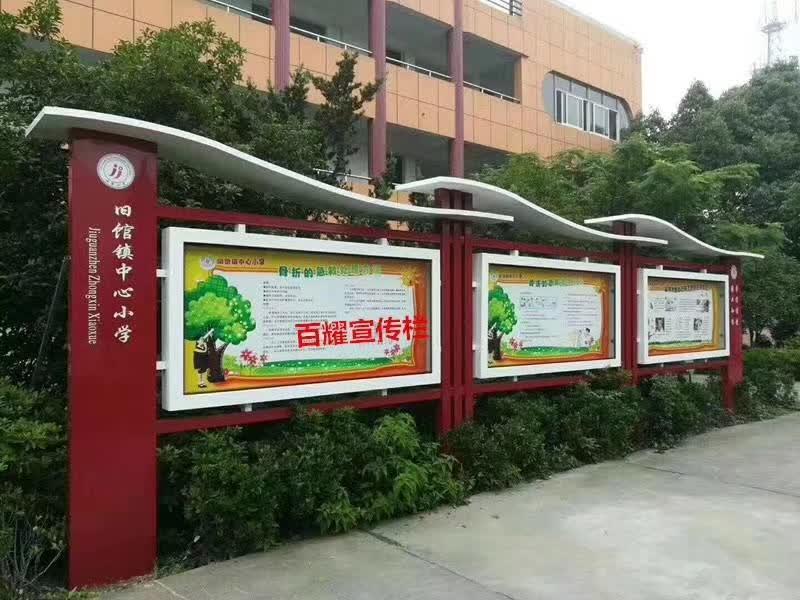 百耀定制案例:湖州旧馆镇小学宣传栏