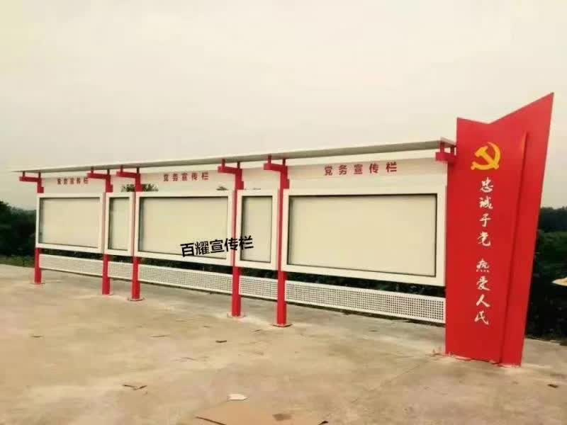 百耀定制案例:安徽六安霍山县党务宣传栏
