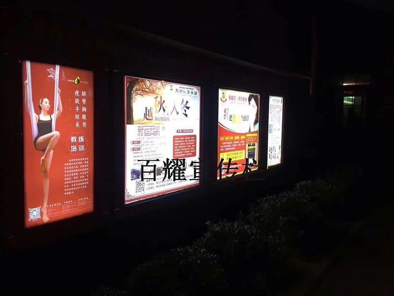 百耀定制案例:山东青岛社区宣传栏