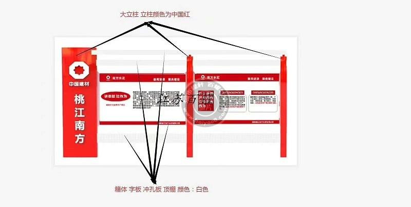 湖南宣传栏