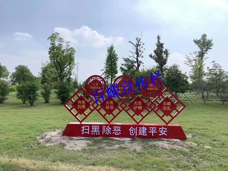 百耀定制案例:苏州太仓扫黑除恶宣传栏案例