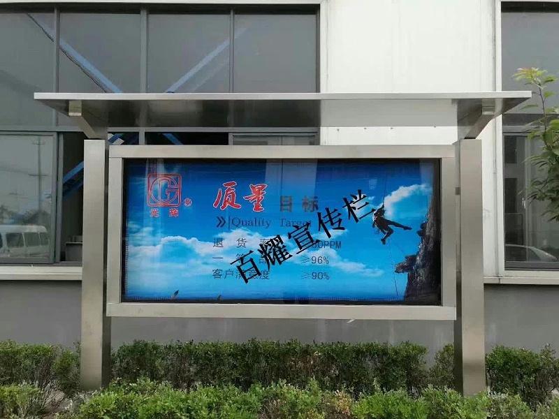 百耀定制案例:北京不锈钢企业宣传栏