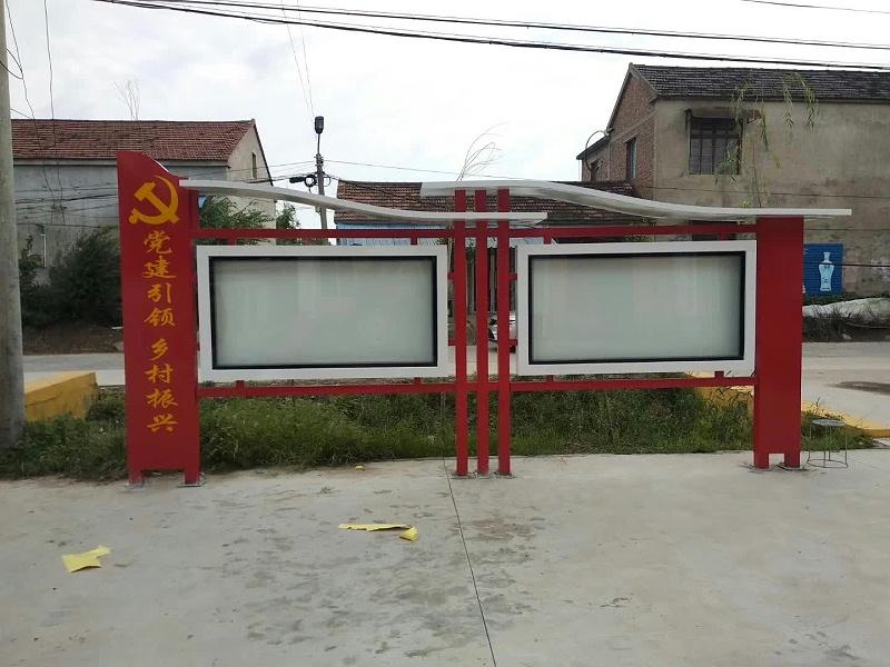 百耀定制案例;徐州睢宁党建宣传栏