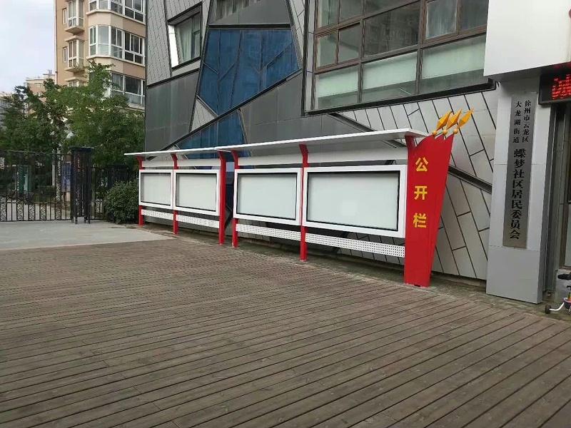 百耀定制案例:徐州党建宣传栏