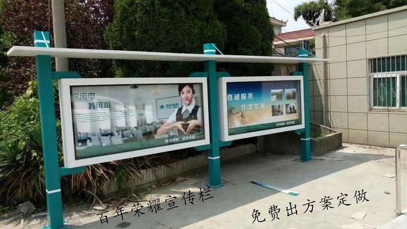 百耀定制案例:山东菏泽一供电所宣传栏