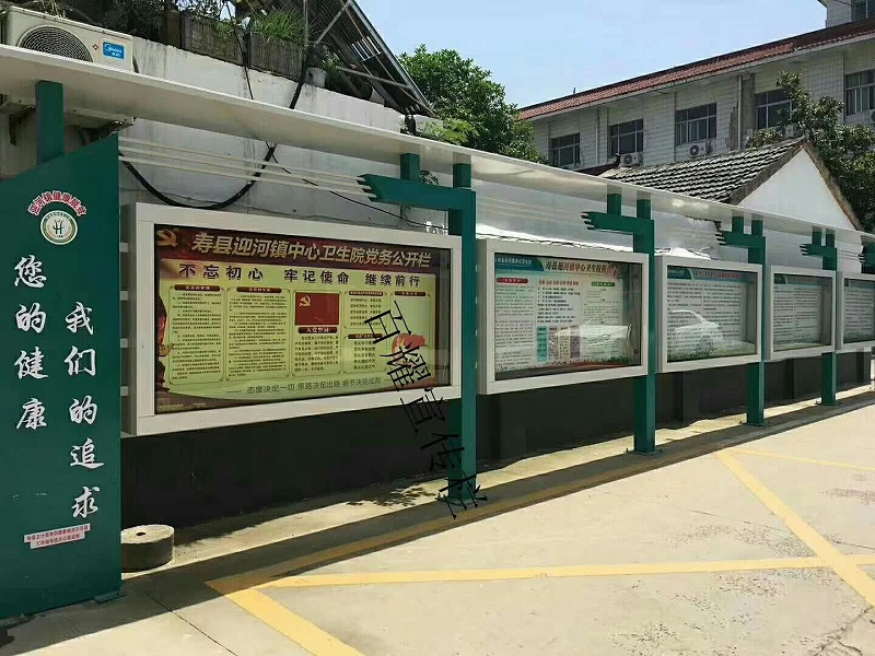 百耀定制案例:安徽寿县医院宣传栏案例