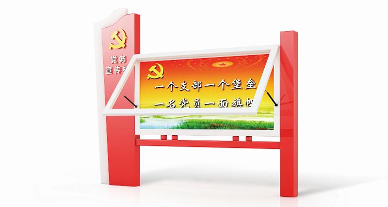党建宣传栏