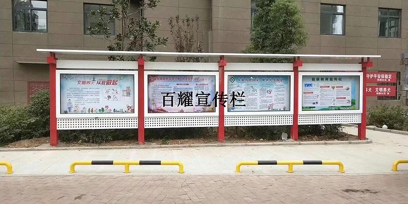 百耀定制案例:安徽马鞍山市社区宣传栏
