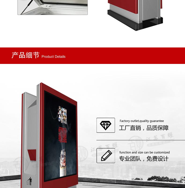 垃圾箱广告灯箱