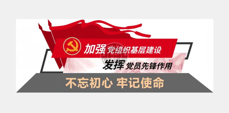 党建宣传栏设计图