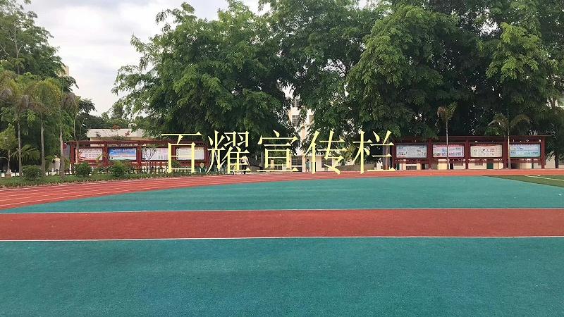 百耀定制案例:海南学校宣传栏
