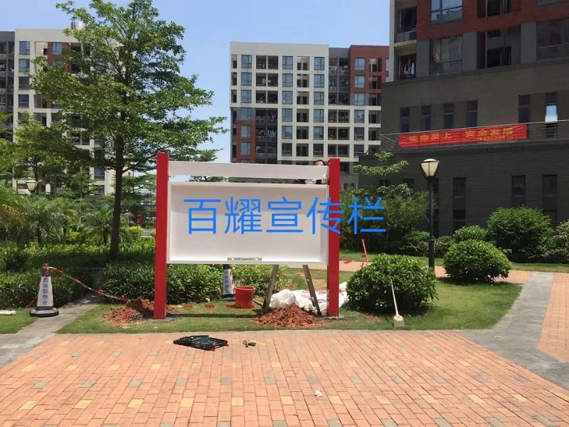 百耀定制案例:深圳南山街道荔湾社区宣传栏