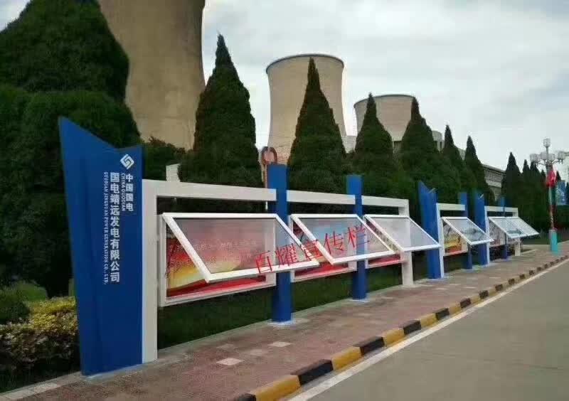 百耀定制案例:甘肃靖远发电厂宣传栏实景图