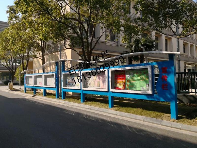 百耀标牌:上海校园宣传栏