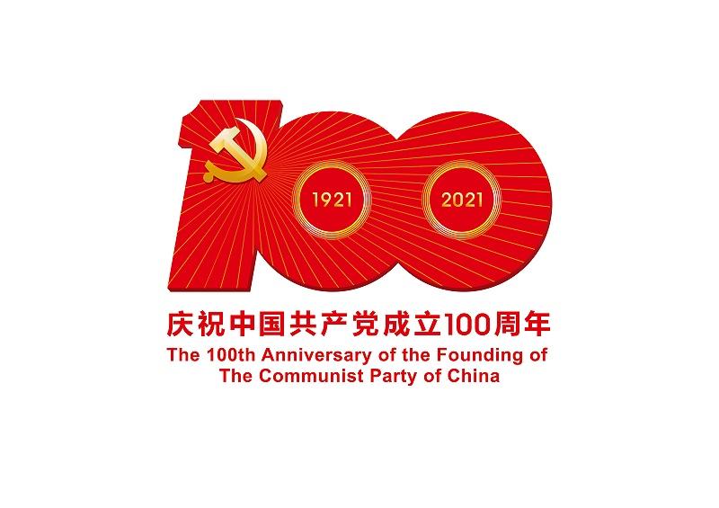 中国共产党成立100周年庆祝活动标识-JPEG格式