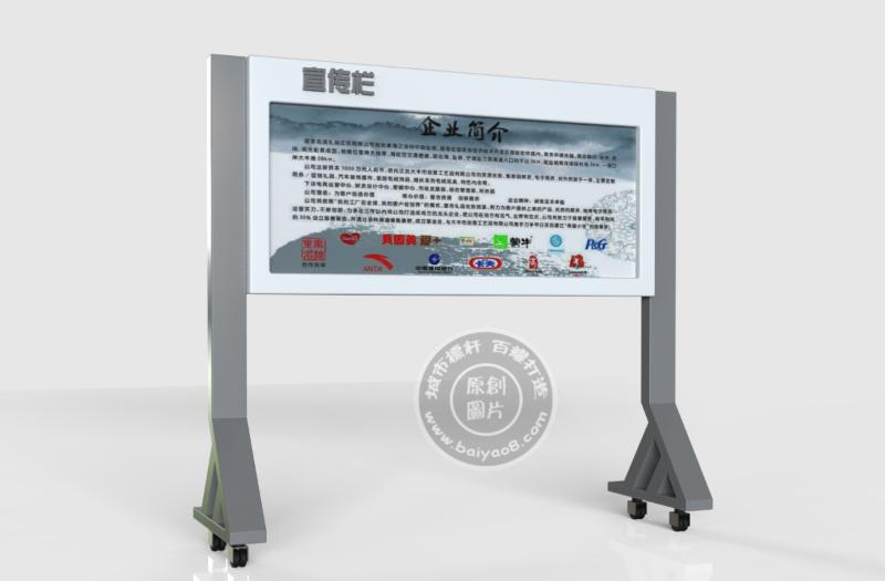 百耀不锈钢宣传栏设计图