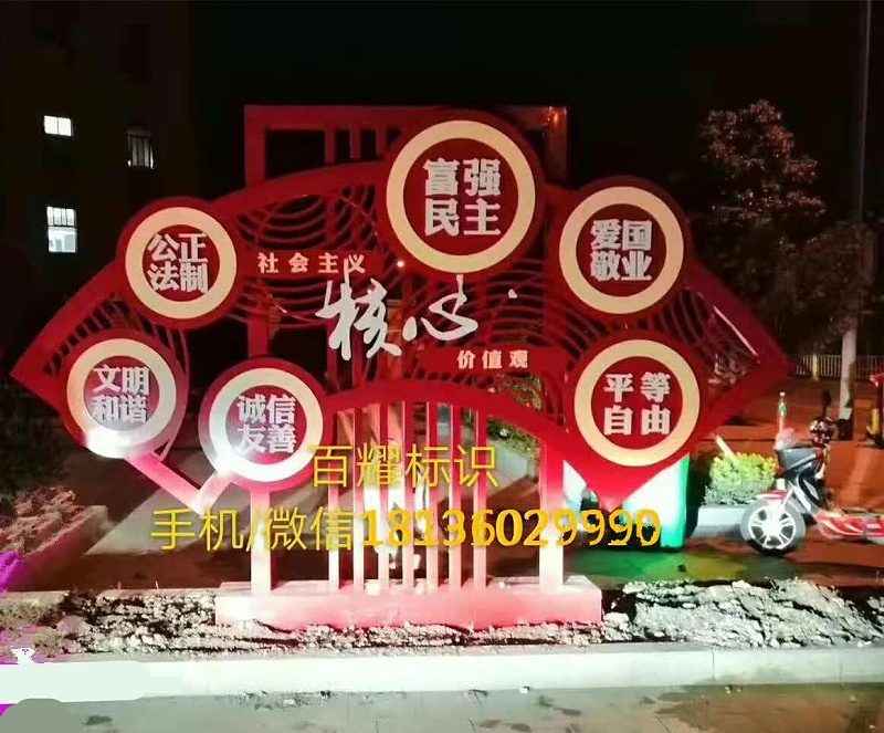 百耀定制案例:宁波核心价值观案例