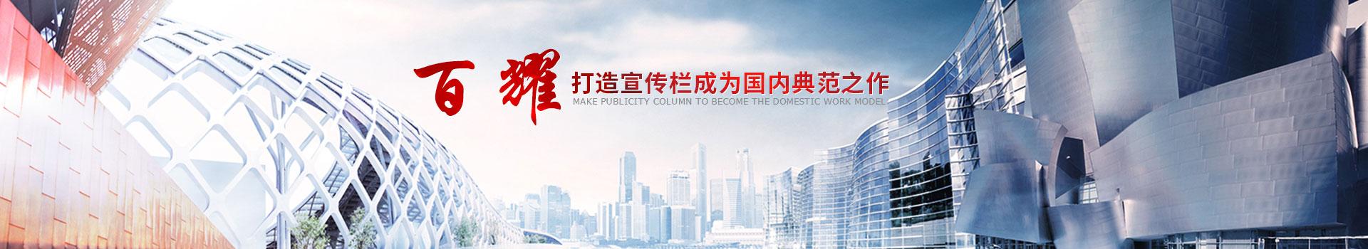 百耀——打造宣传栏成为国内典范之作
