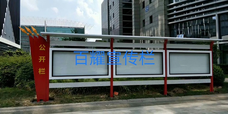 百耀定制案例:中国矿业大学党政宣传栏