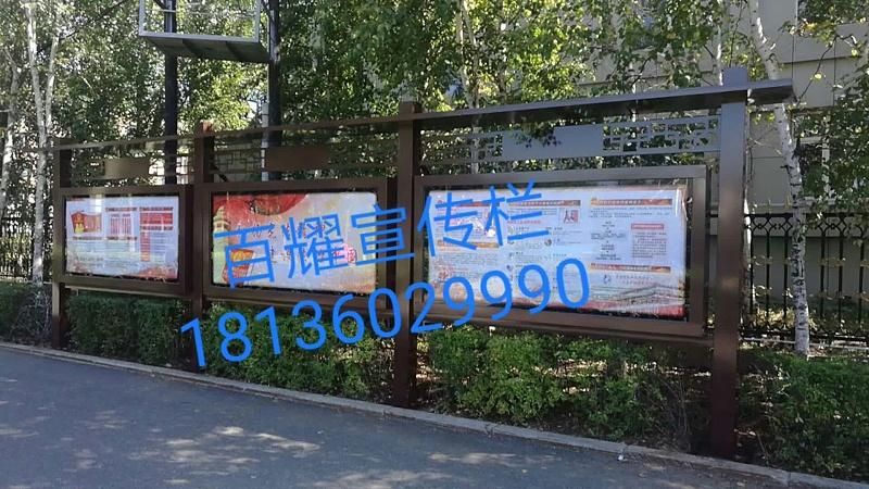 百耀定制案例:吉林公园宣传栏