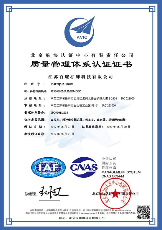 百耀质量管理体系证书