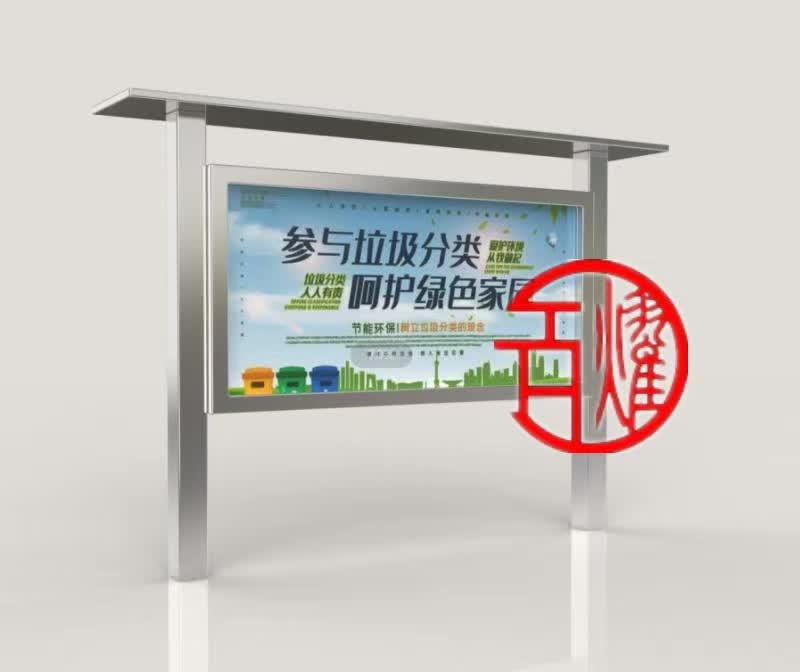 百耀不锈钢宣传栏