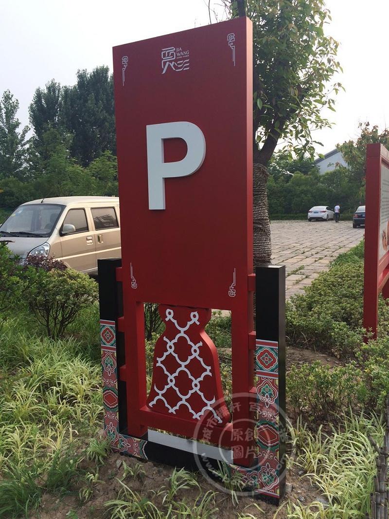 停车场出入口指示牌图片欣赏