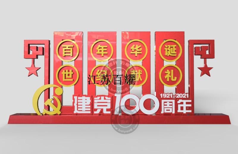 100周年造型牌设计图