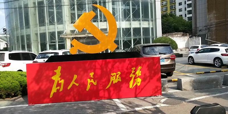 百耀定制案例:徐州党建项目工程
