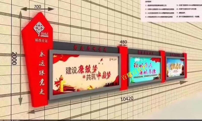 百耀定制案例:安庆市岳西县城西社区挂墙宣传栏