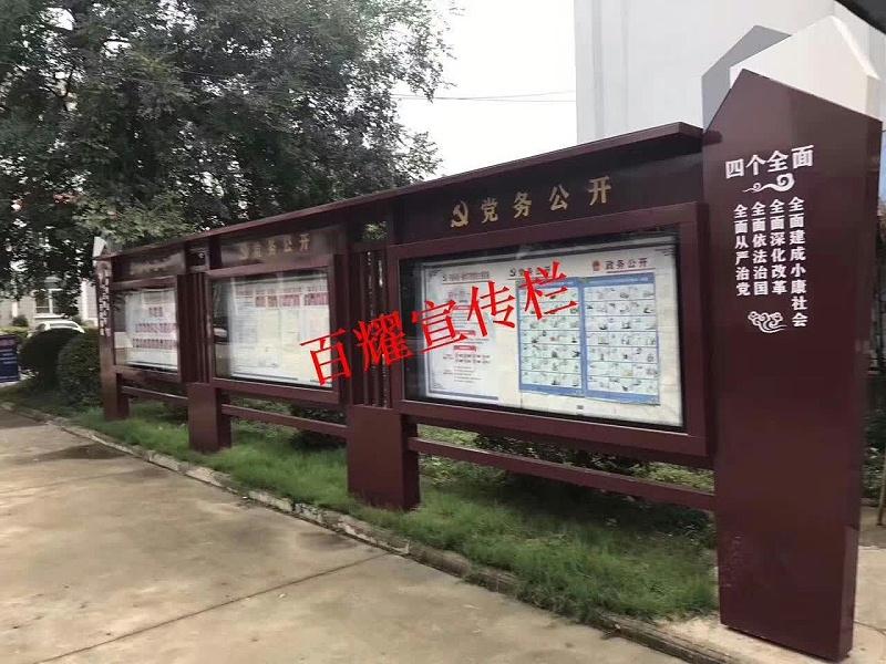 百耀定制案例:安徽蚌埠淮上区党建宣传栏