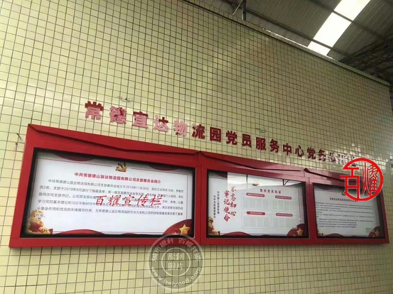 美观的挂墙宣传栏