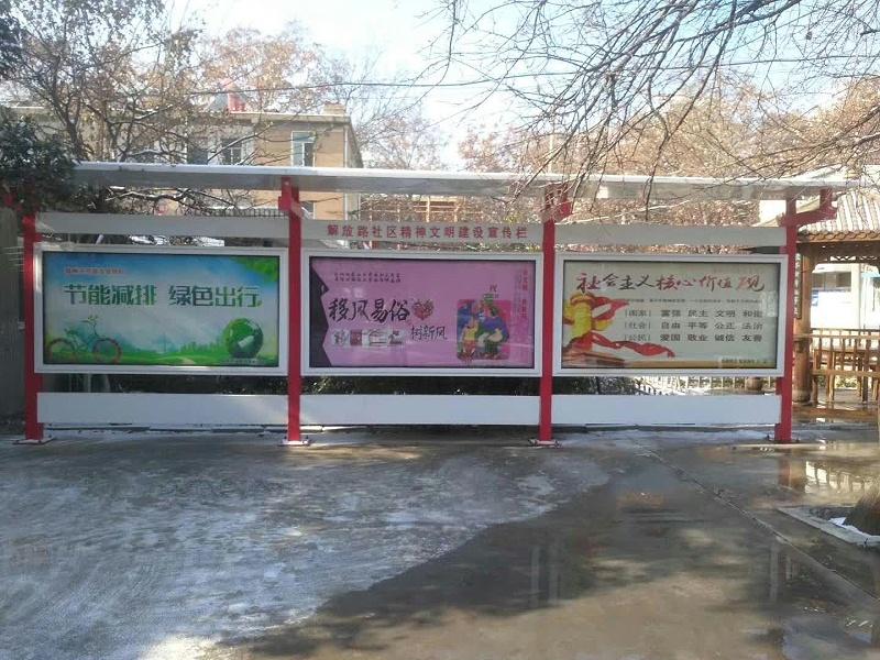 社区精神文明建设宣传栏