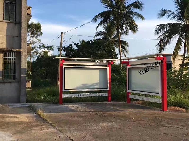 百耀定制案例:海南儋州市宣传栏