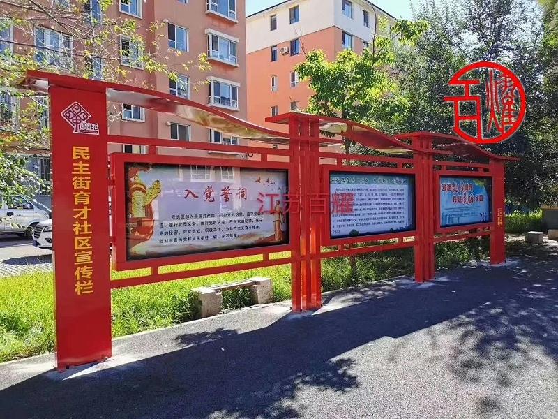 吉林社区宣传栏
