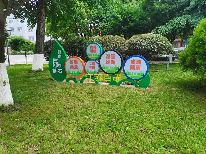 健康主题公园造型