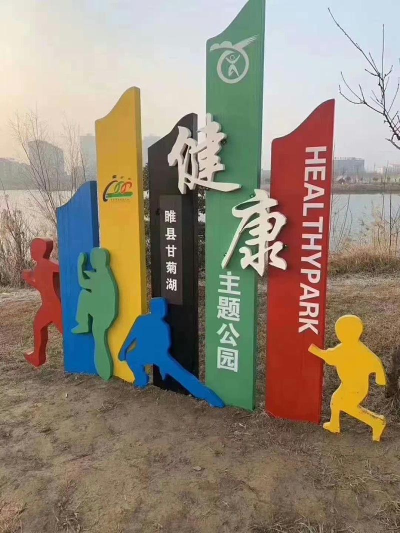 健康步道造型
