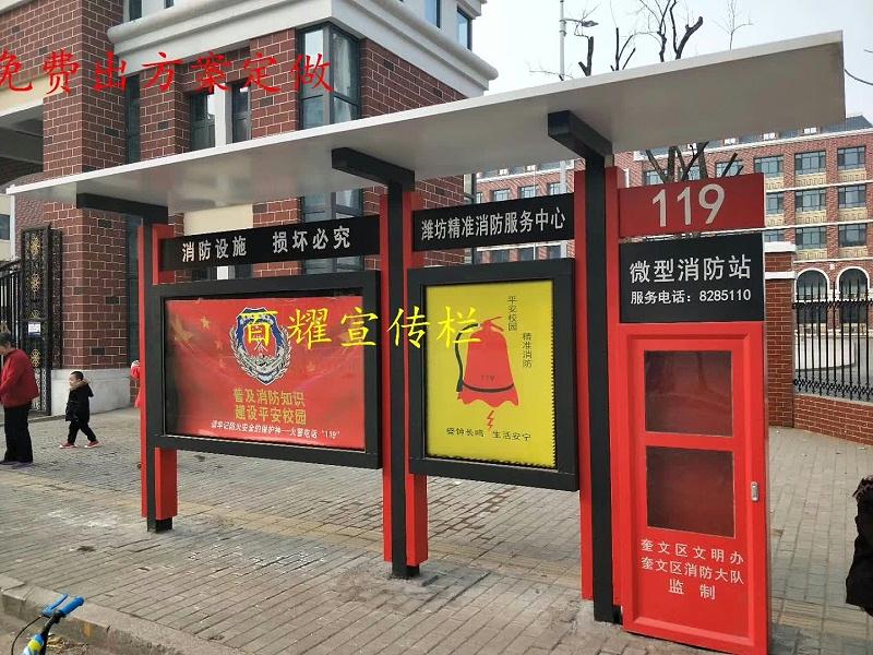 百耀定制案例:山东潍坊消防宣传栏