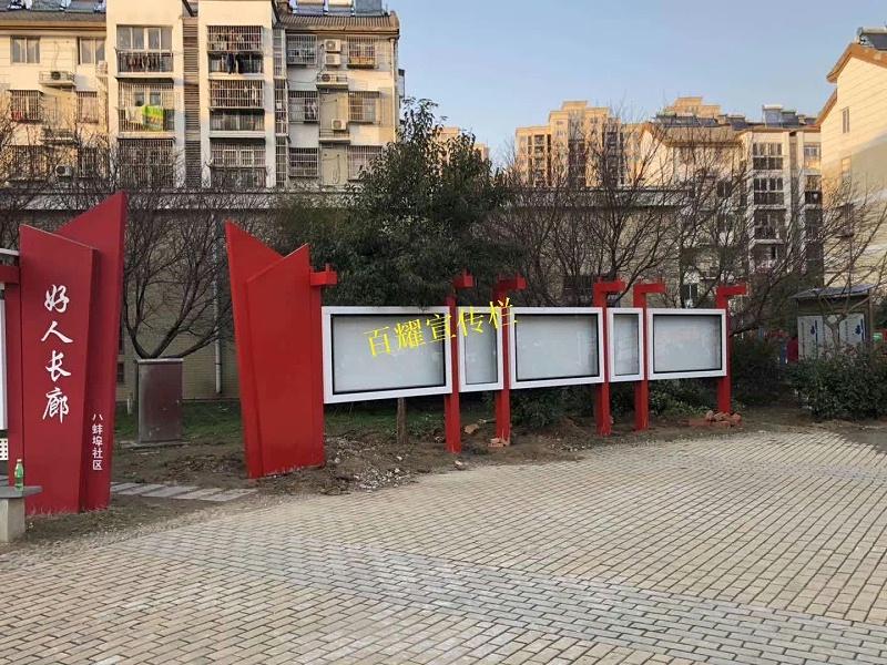 百耀定制案例:安徽省蚌埠市社区宣传栏实景图