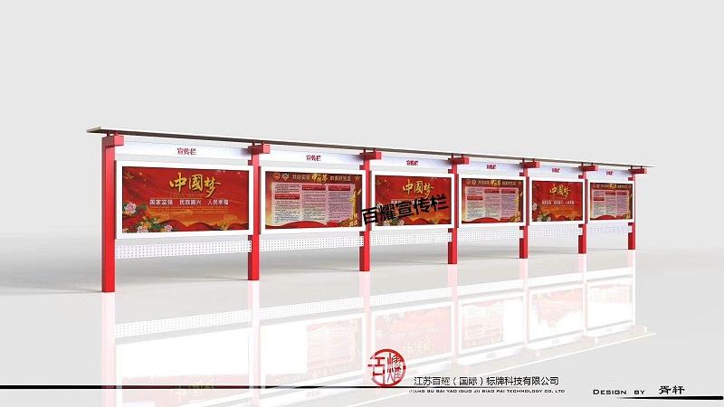 百耀定制案例:武汉市黄陂区宣传栏