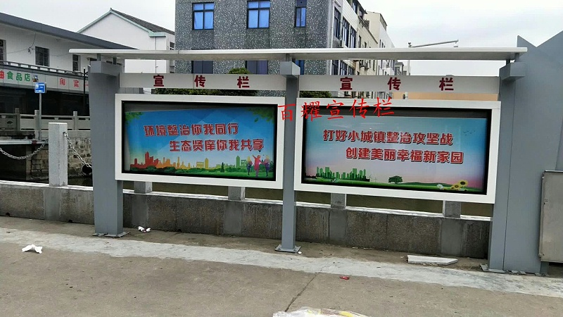 百耀定制案例:宁波市象山县社区党建宣传栏