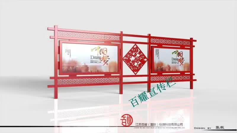 百耀定制案例:安徽阜阳太和社区宣传栏