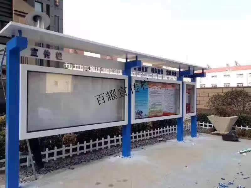 百耀定制案例:安徽省马鞍山市社区宣传栏