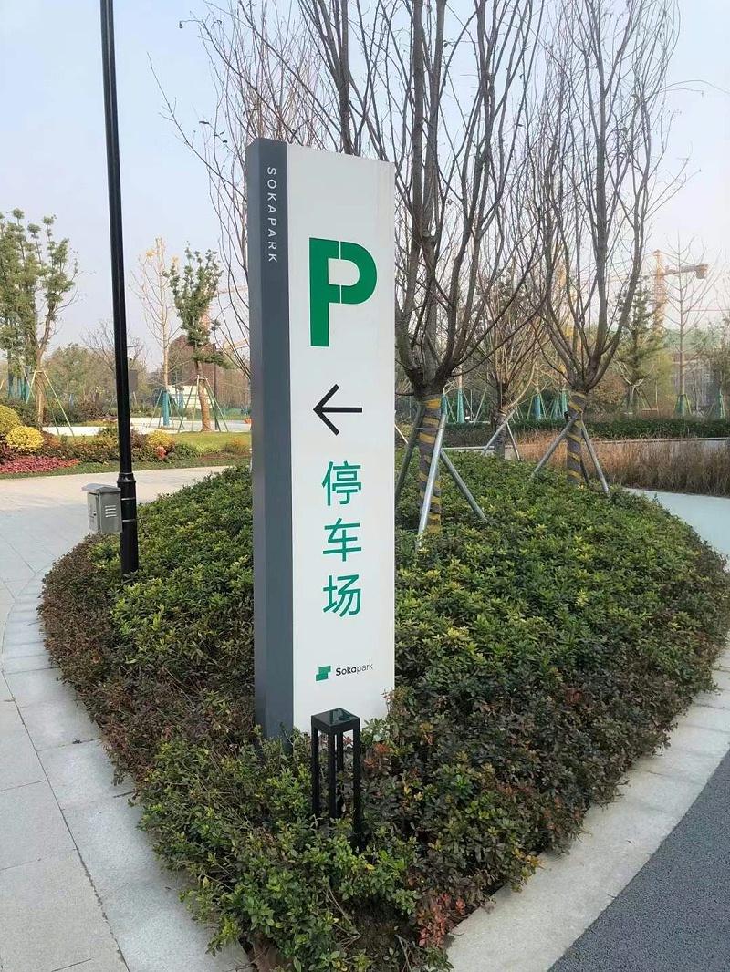 停车场导视牌