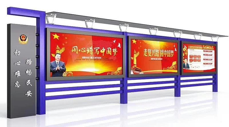 百耀定制案例:菏泽户外宣传栏