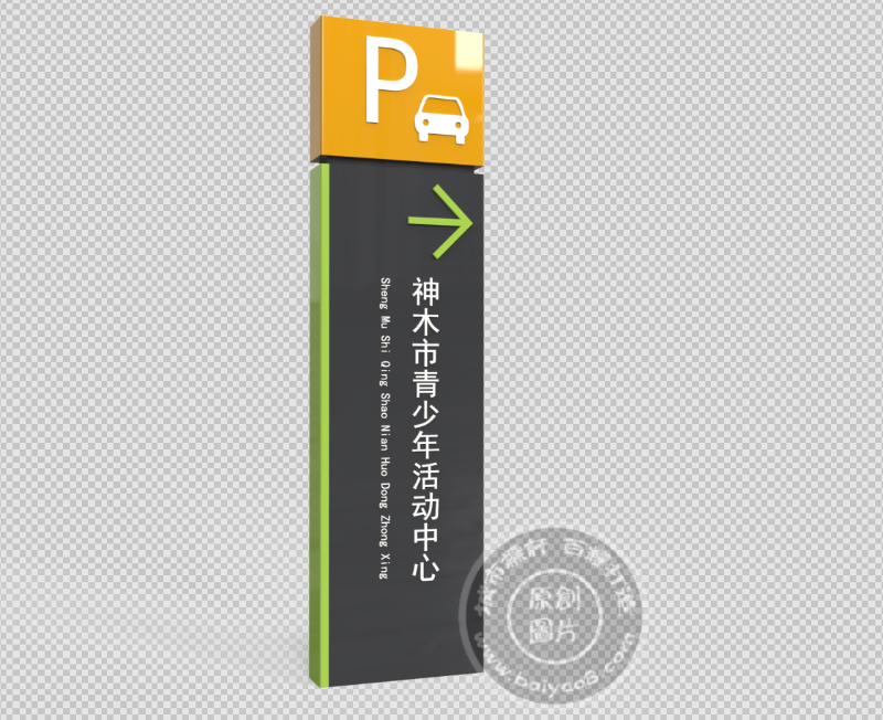 百耀停车场导视牌设计效果图